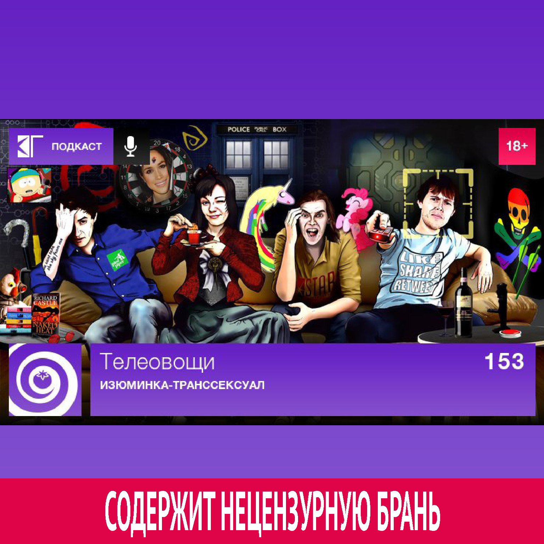 Михаил Судаков Выпуск 153: Изюминка-транссексуал