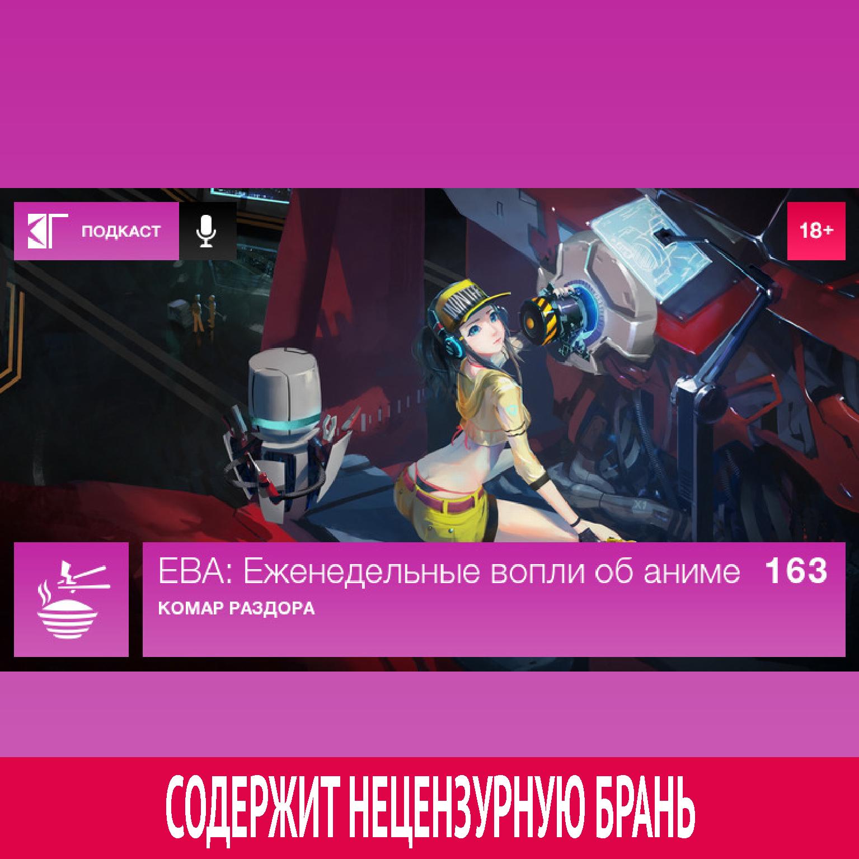 Михаил Судаков Выпуск 163: Комар раздора михаил судаков выпуск 163 комар раздора