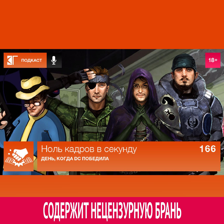 Михаил Судаков Выпуск 166: День, когда DC победила