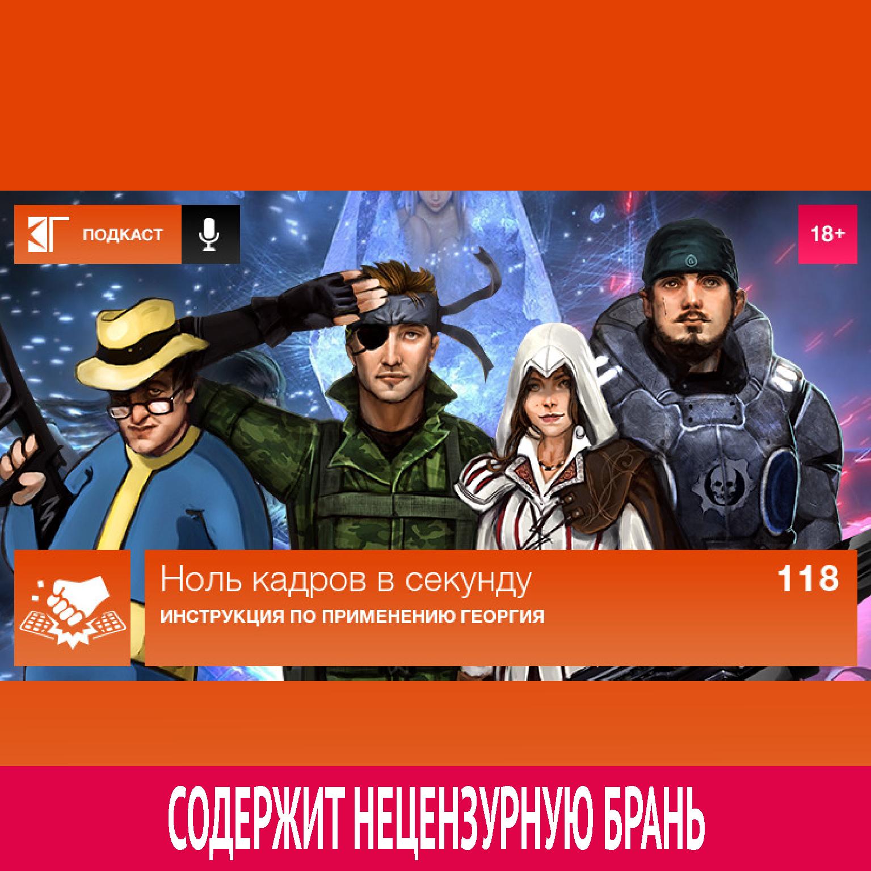 цена на Михаил Судаков Выпуск 118: Инструкция по применению Георгия