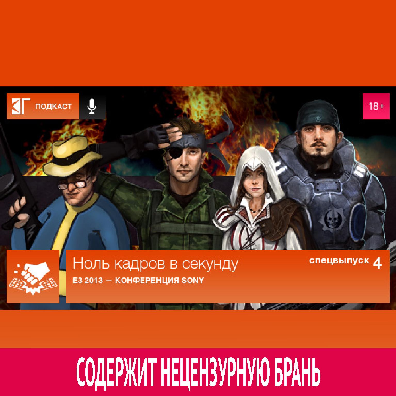 Спецвыпуск 4: E3 2013 — Конференция Sony
