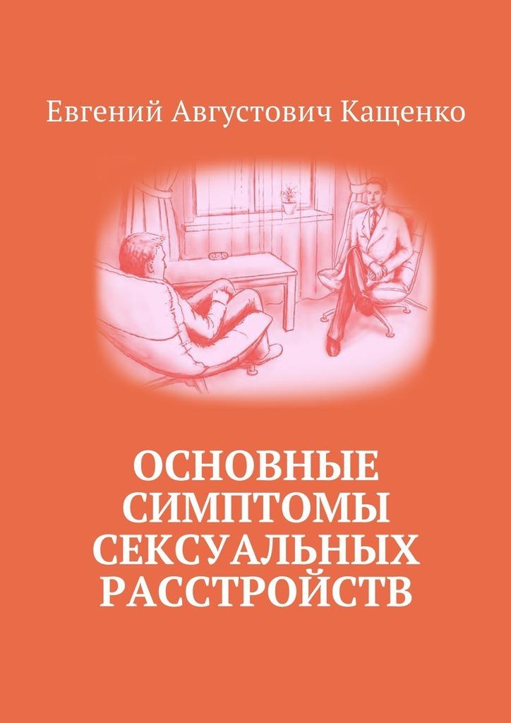 Евгений Кащенко Основные симптомы сексуальных расстройств