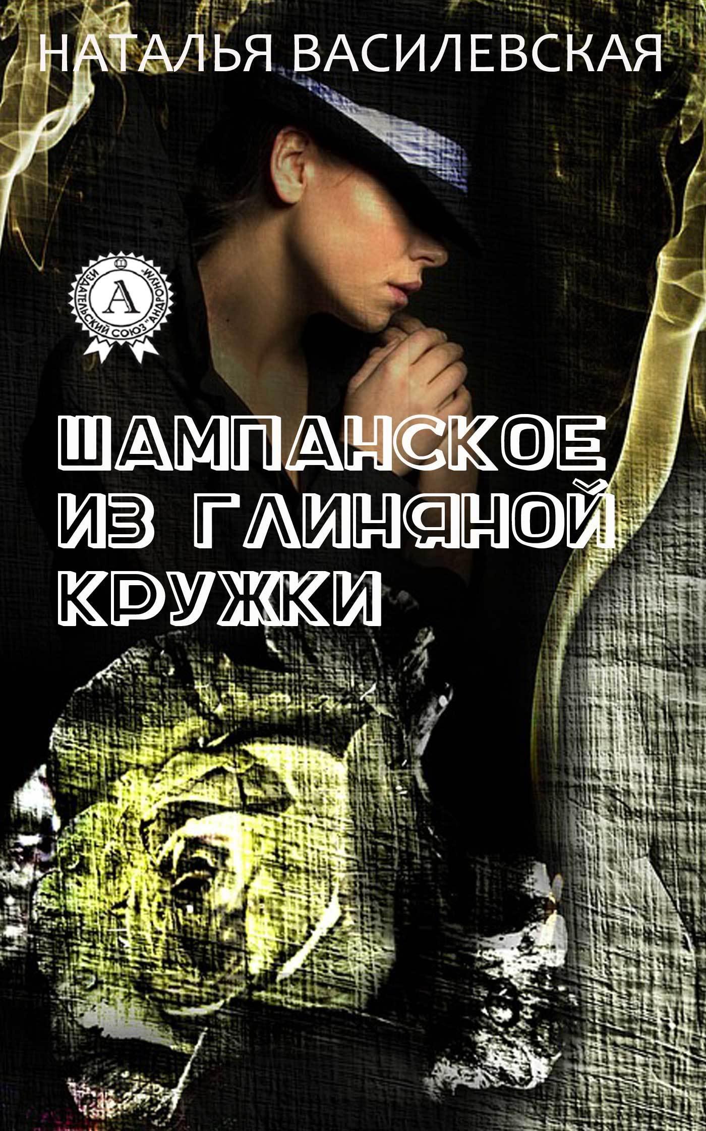Наталья Василевская Шампанское из глиняной кружки татьяна гуляева не могу смириться с уходом мужа