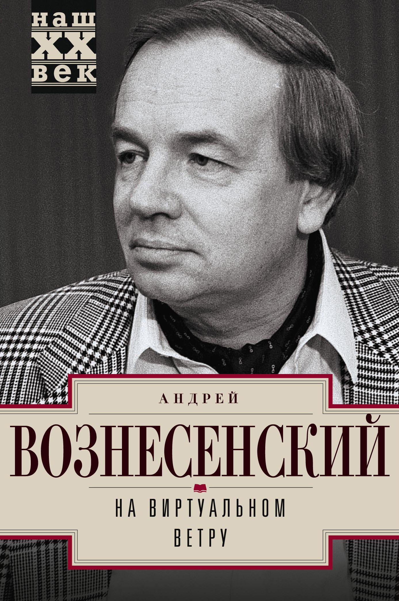 Андрей Вознесенский На виртуальном ветру цена 2017