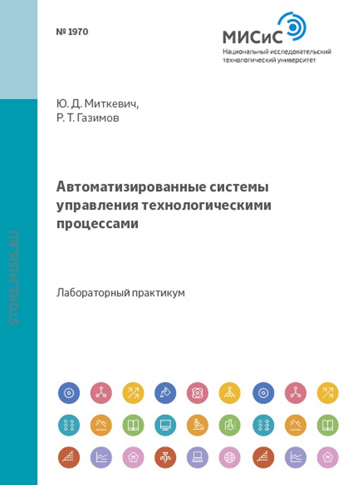 Юрий Миткевич Автоматизированные системы управления технологическими процессами
