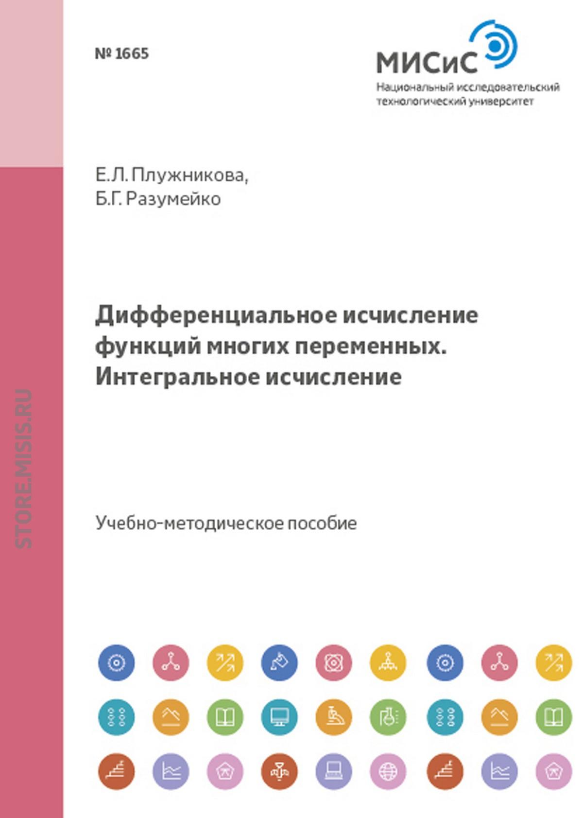 Е. Л. Плужникова Дифференциальное исчисление функций многих переменных. Интегральное исчисление сергей шерстов математика предел функции дифференциальное и интегральное исчисление функций одной переменной