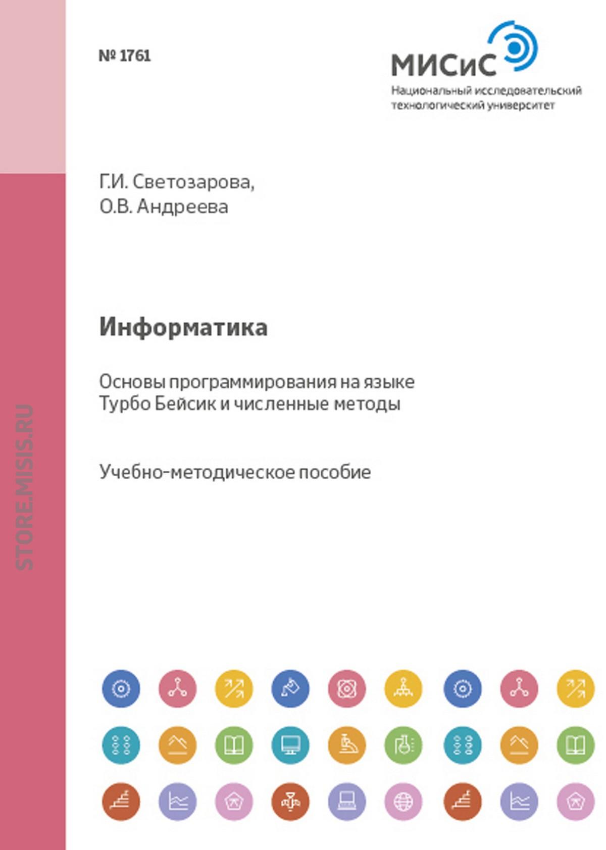 цена Ольга Андреева Информатика. Основы программирования на языке Турбо-Бейсик и численные методы