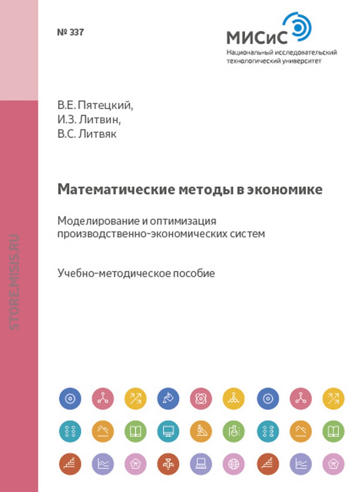 Математические методы в экономике. Моделирование и оптимизация производственно-экономических систем
