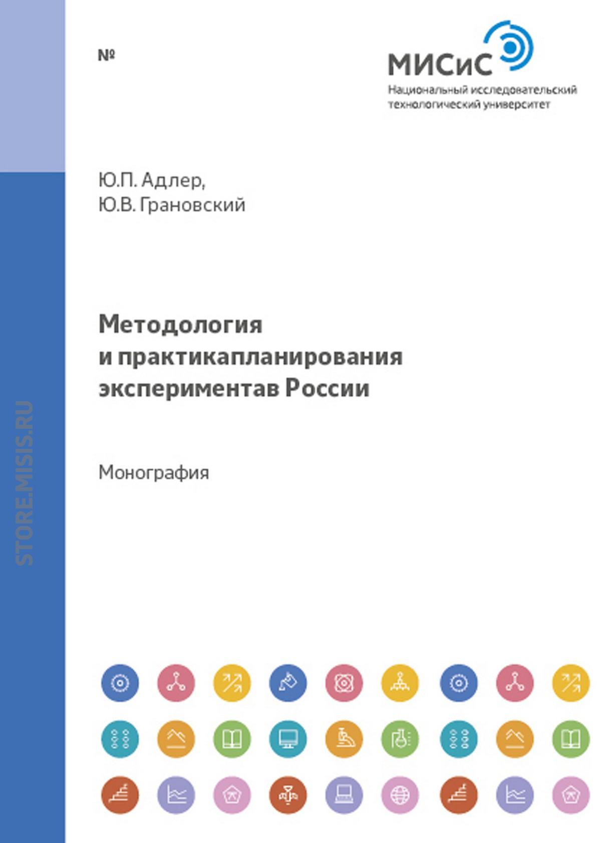 Ю. П. Адлер Методология и практика планирования эксперимента в россии