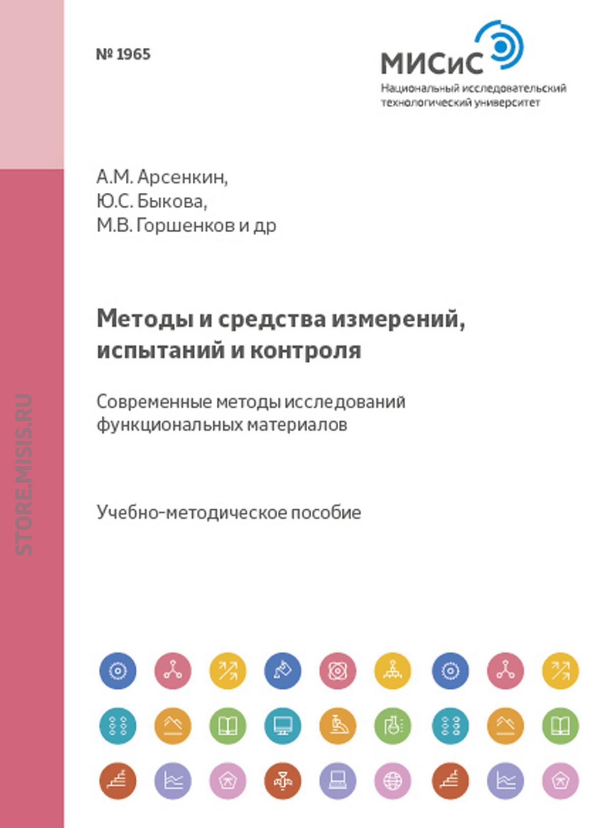 Коллектив авторов Методы и средства измерений, испытаний и контроля. Современные методы исследований функциональных материалов