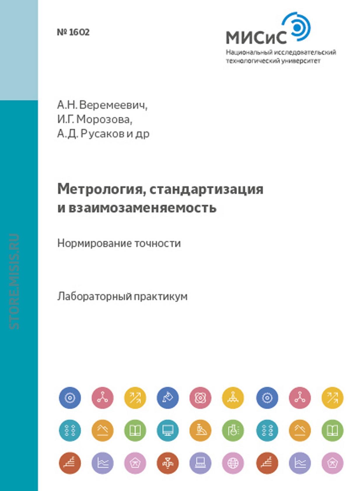 Анатолий Веремеевич Метрология, стандартизация и взаимозаменяемость. Нормирование точности