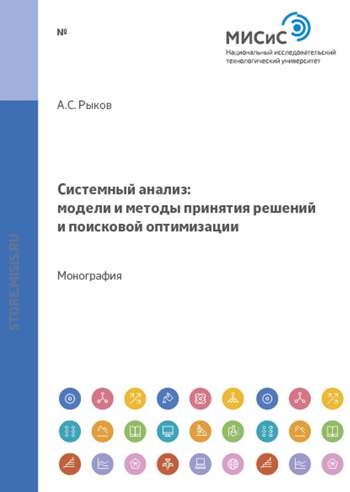 Александр Рыков Системный анализ. Модели и методы принятия решений и поисковой оптимизации цены онлайн