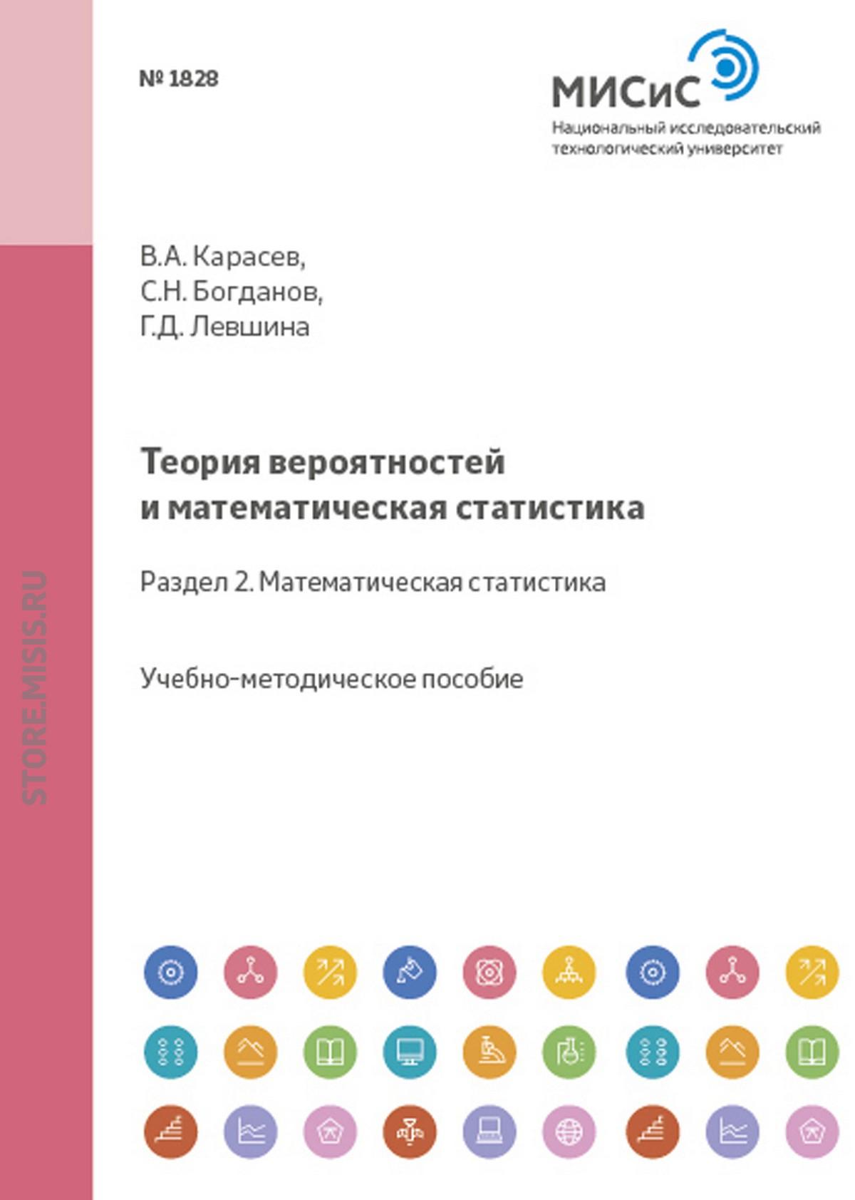 В. А. Карасев Теория вероятностей и математическая статистика. Раздел 2. Математическая статистика борзых д теория вероятностей и математическая статистика в задачах более 360 задач и упражнений