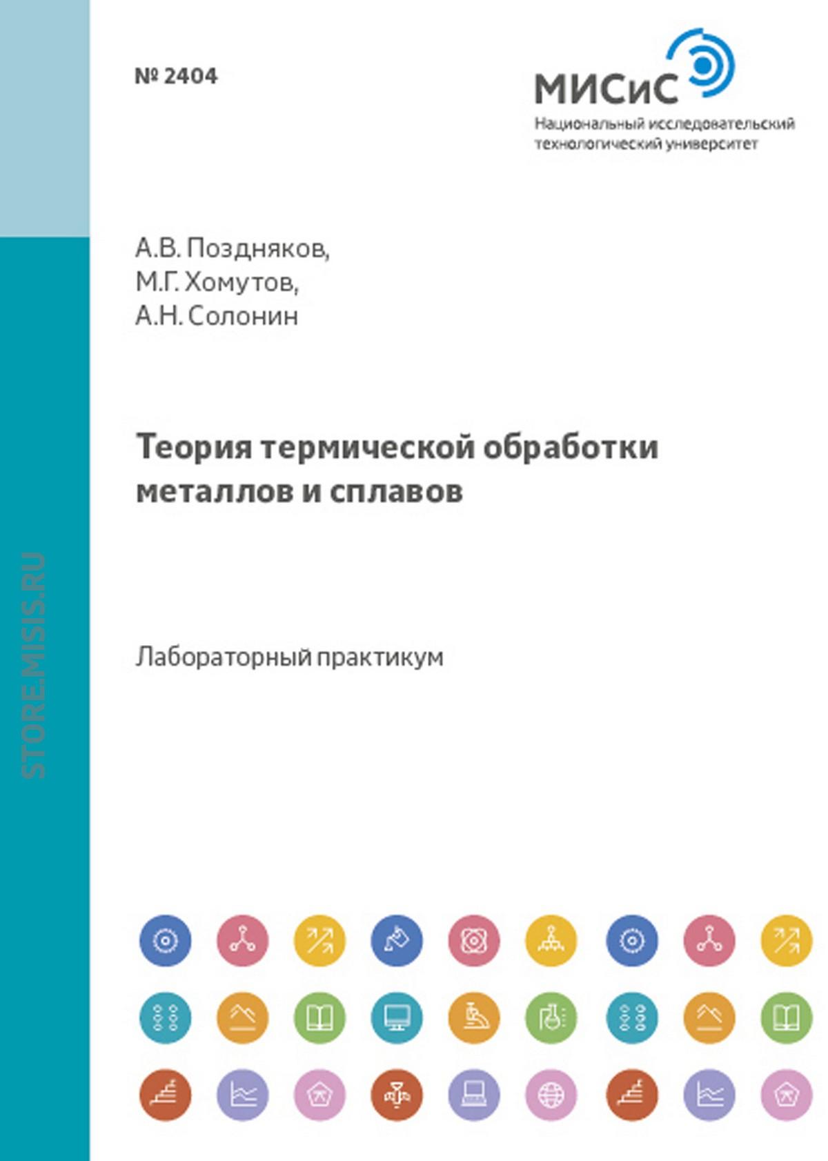 Андрей Поздняков Теория термической обработки металлов и сплавов