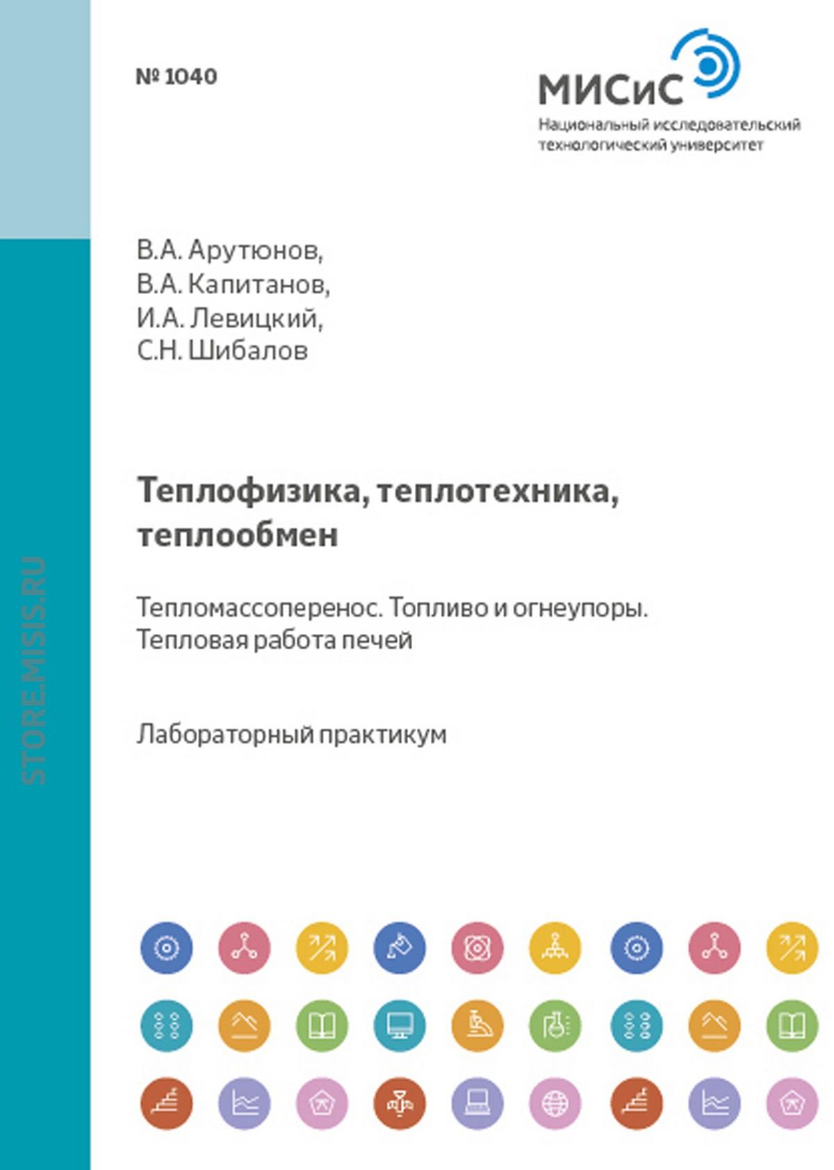Владимир Арутюнов Теплофизика, теплотехника, теплообмен. Тепломассоперенос. Топливо и огнеупоры. Тепловая работа печей сергей крупенников теплофизика и теплотехника теплофизика