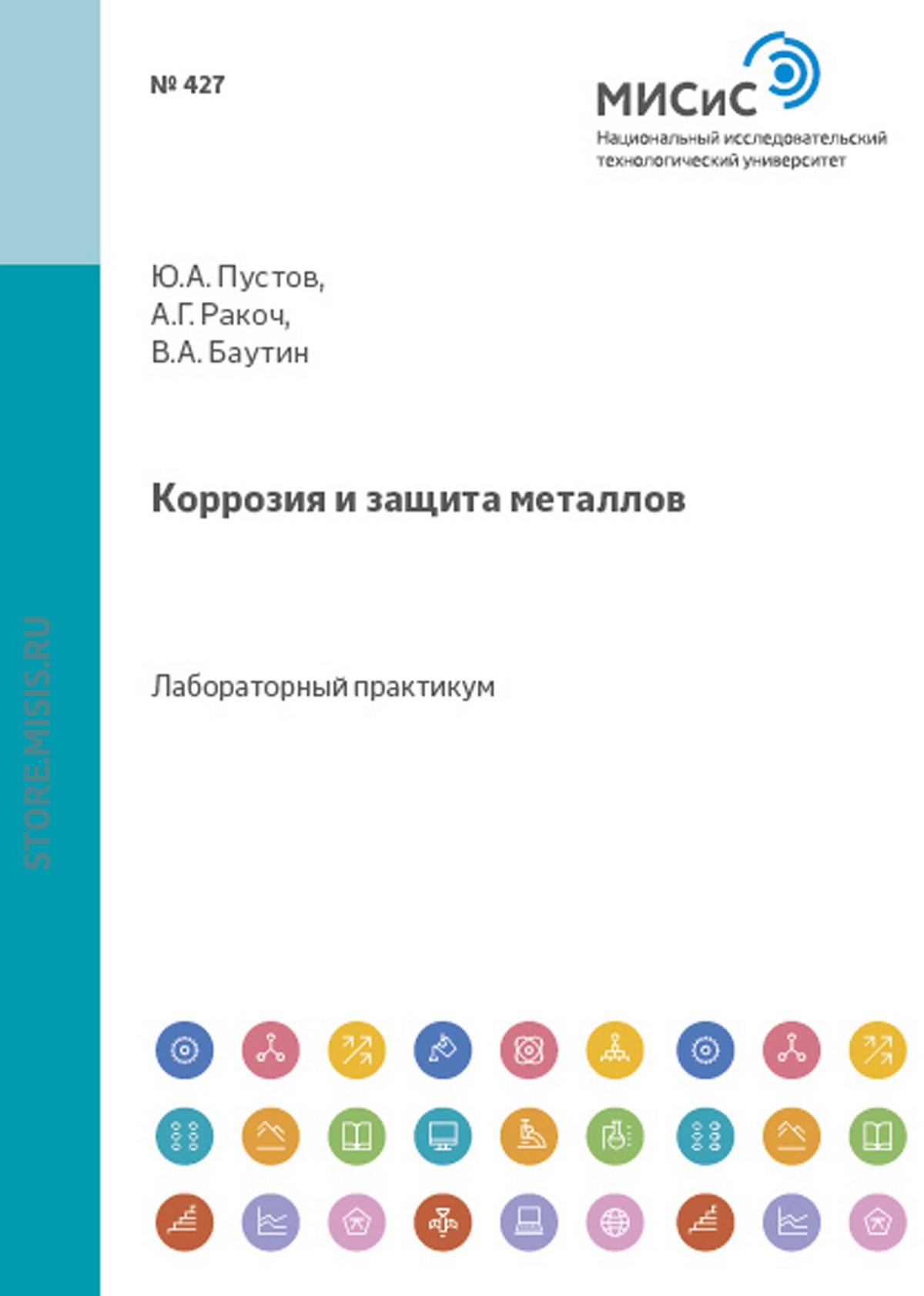 Александр Ракоч Коррозия и защита металлов авторский коллектив материаловедение и технология металлов
