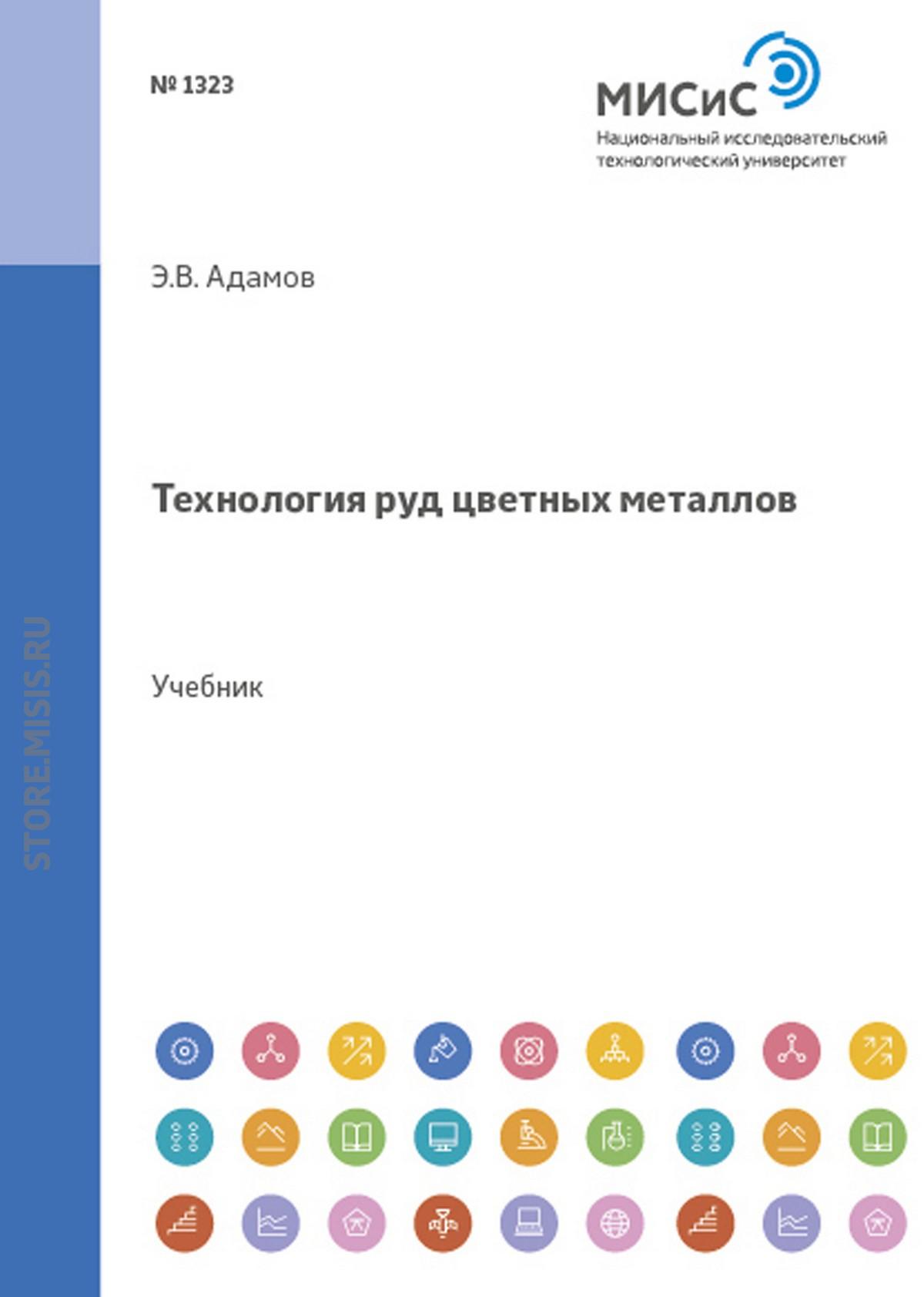 Эдуард Адамов Технология руд цветных металлов