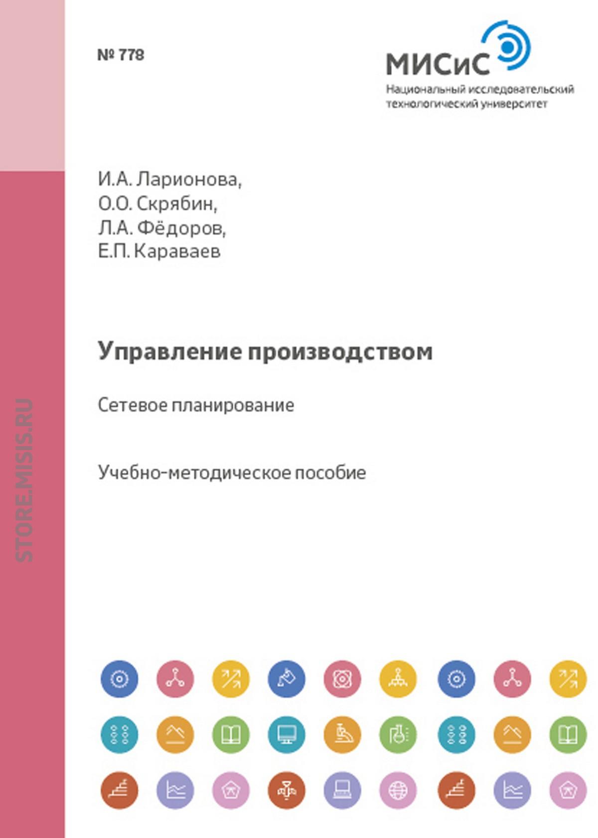 Лев Александрович Фёдоров Управление производством. Сетевое планирование