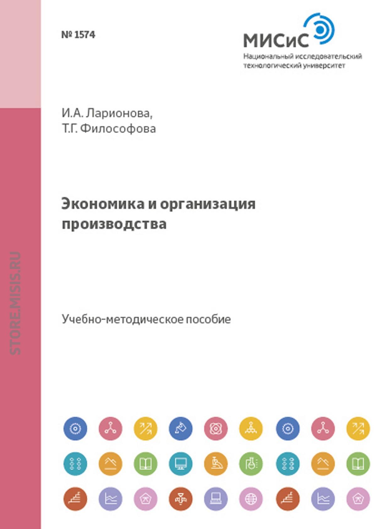 Фото - Ирина Ларионова Экономика и организация производства ирина ларионова экономика и организация производства