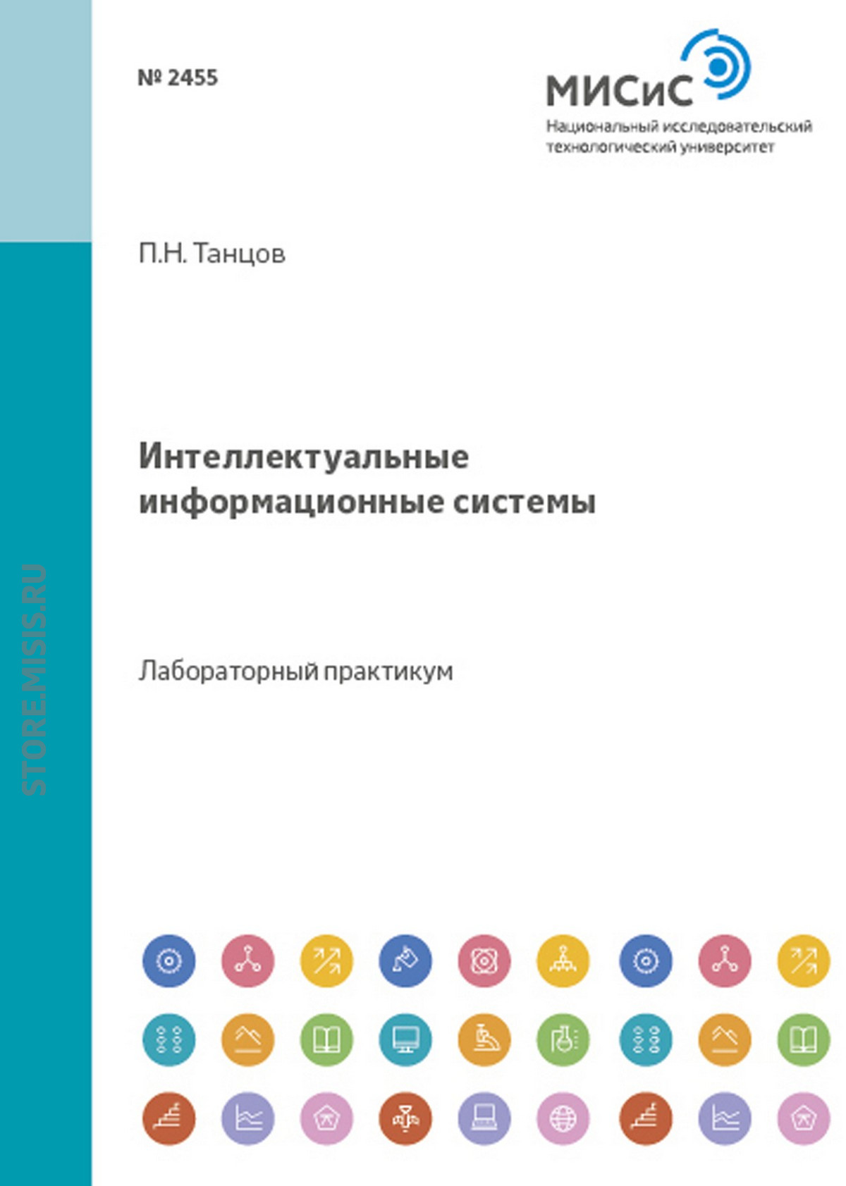 Петр Танцов Интеллектуальные информационные системы