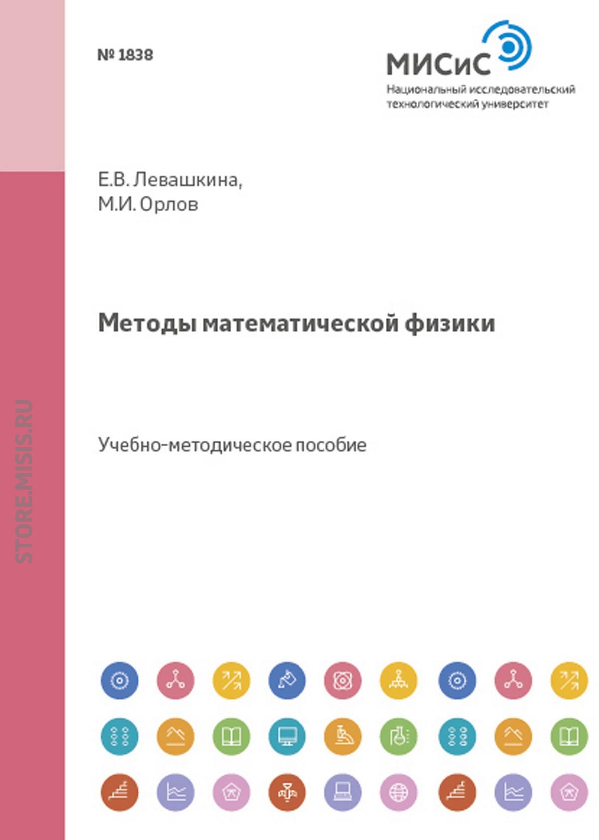 Елена Левашкина Методы математической физики