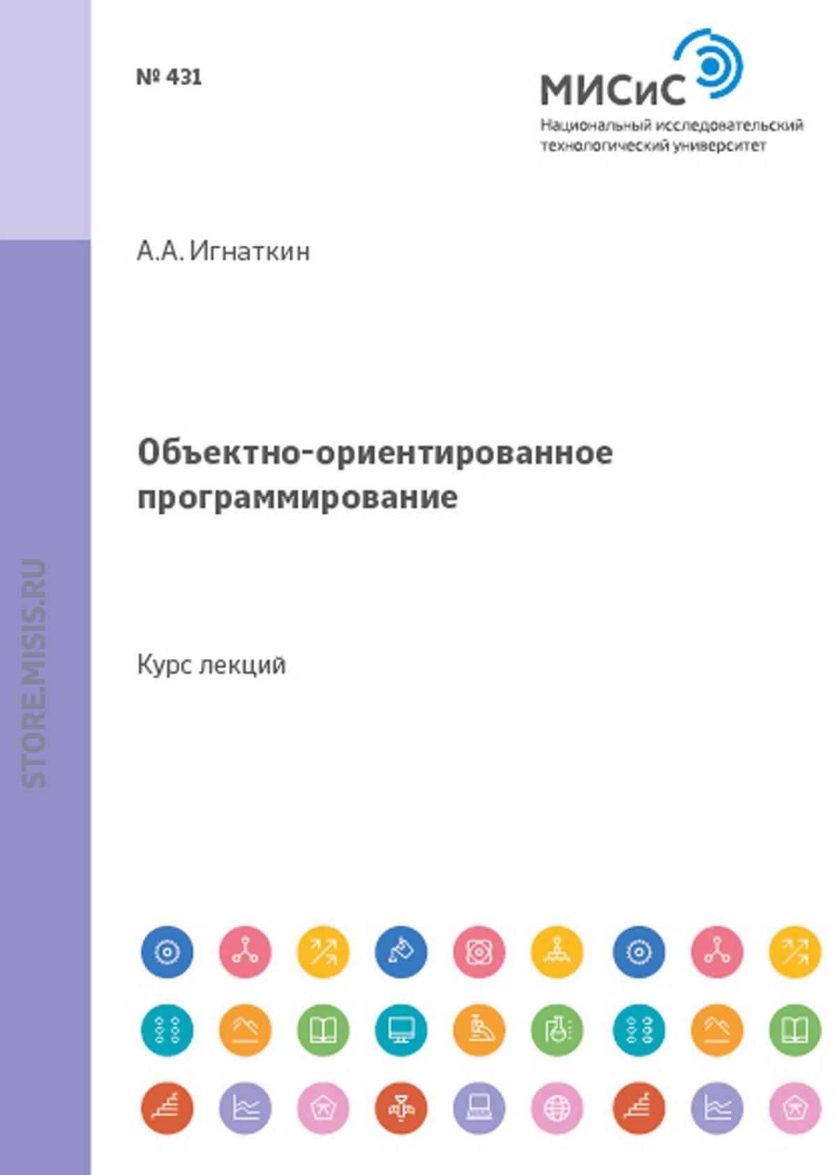 Алексей Игнаткин Объектно-ориентированное программирование