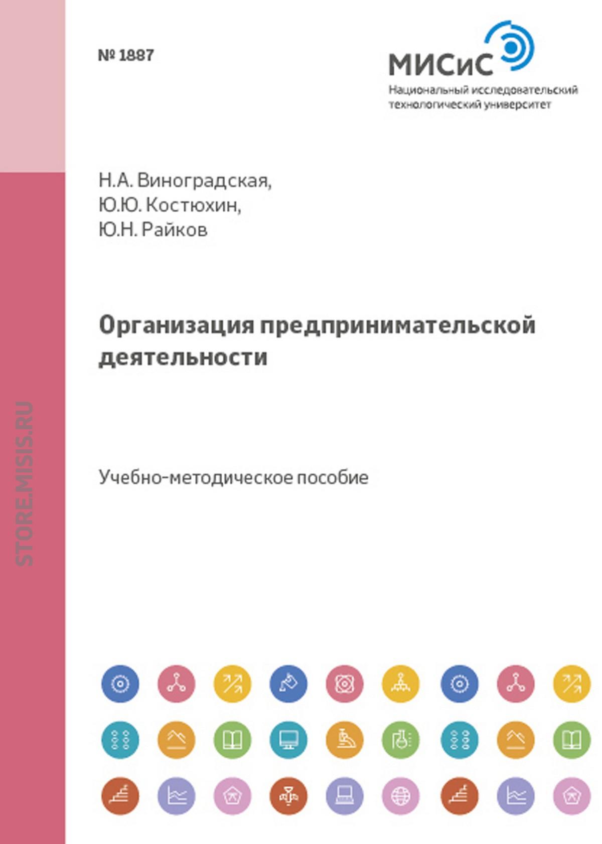 цена на Юрий Юрьевич Костюхин Организация предпринимательской деятельности
