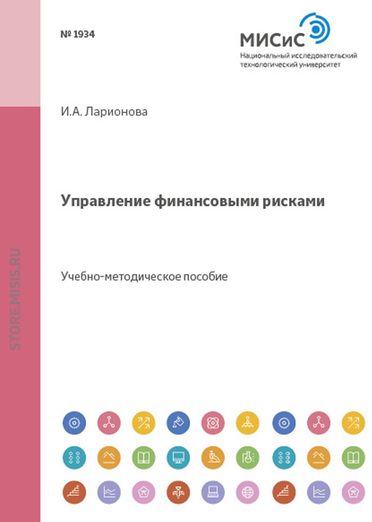 И. А. Ларионова Управление финансовыми рисками котельникова е а финансы