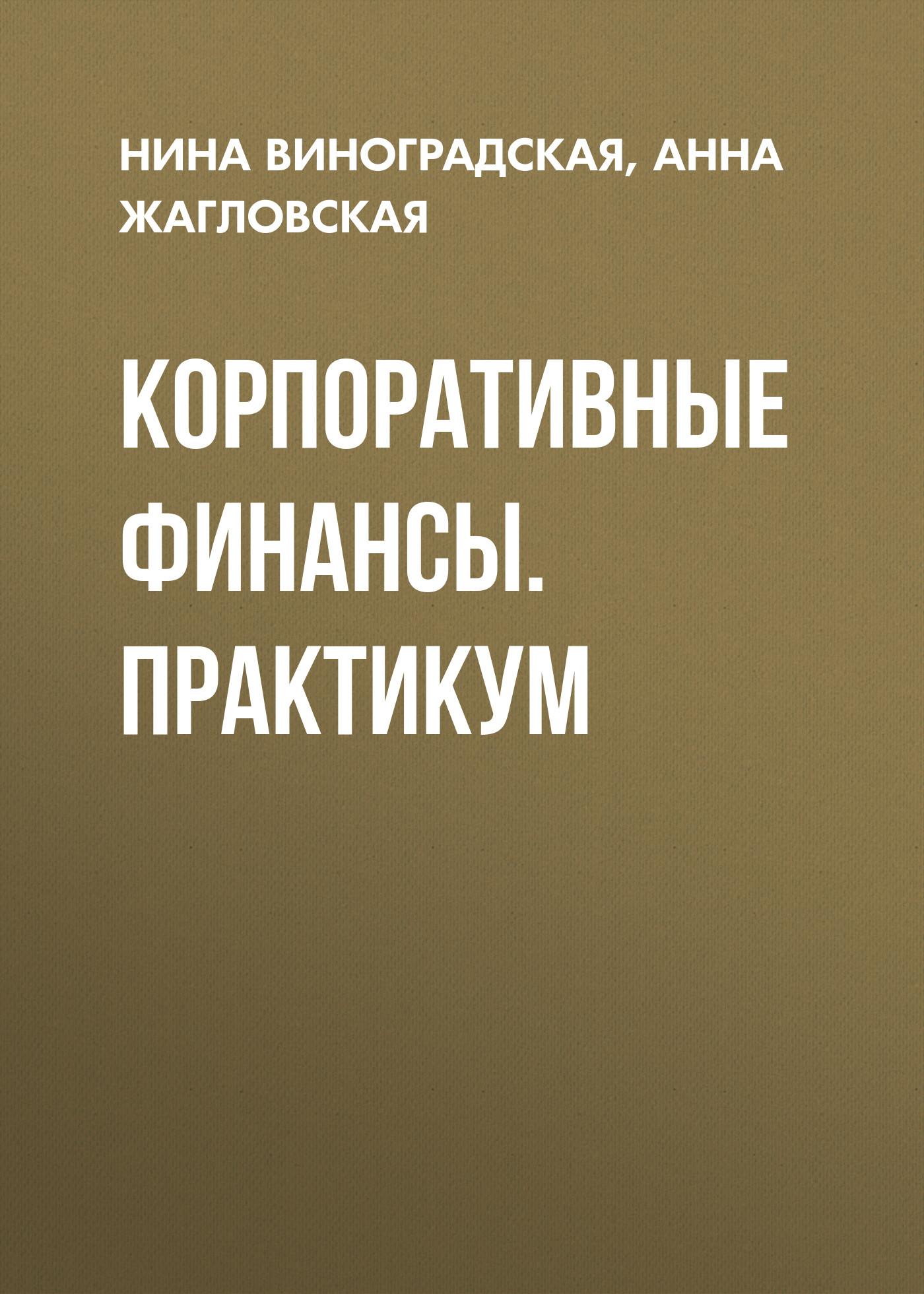 А. В. Жагловская Корпоративные финансы. Практикум