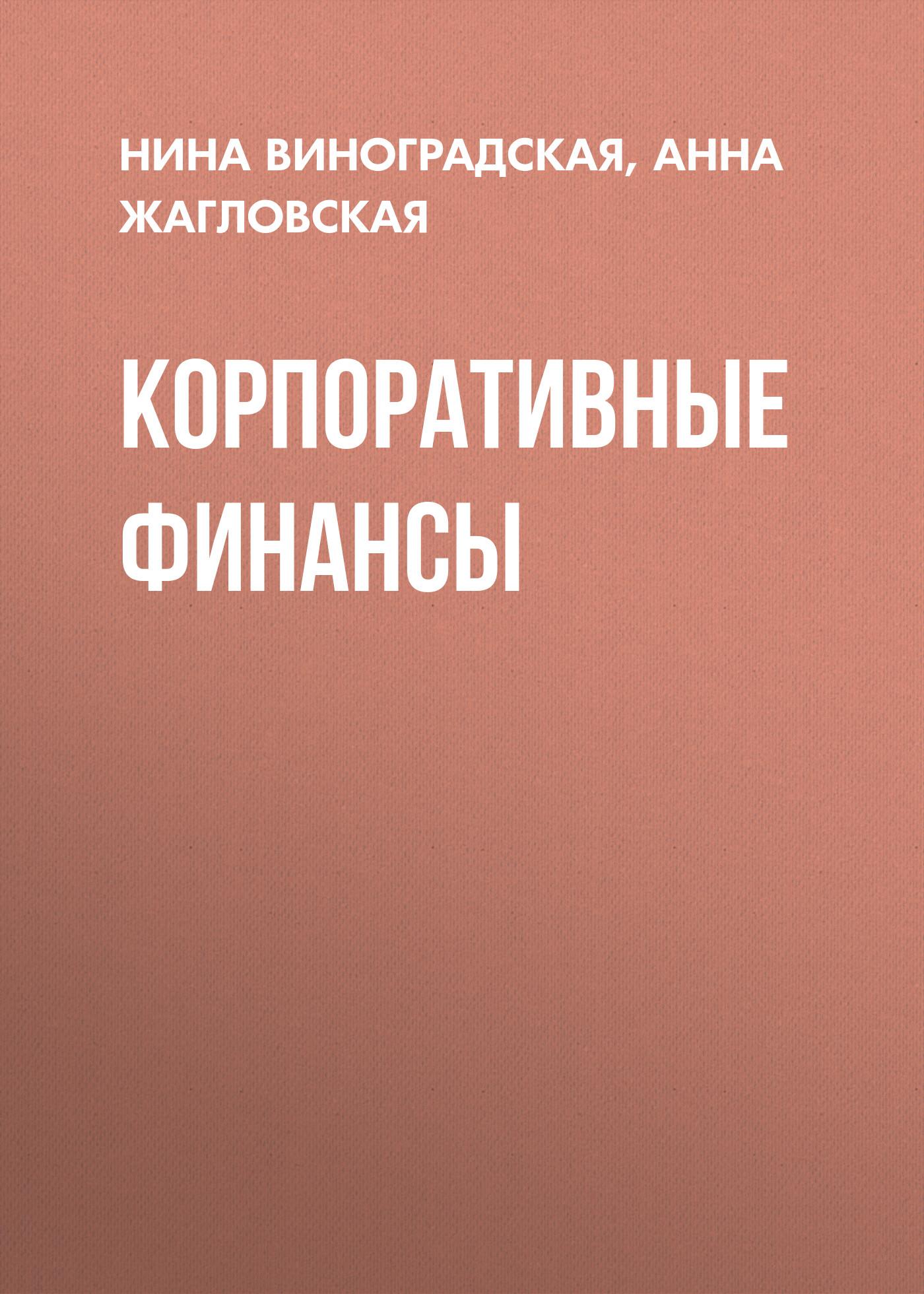 А. В. Жагловская Корпоративные финансы