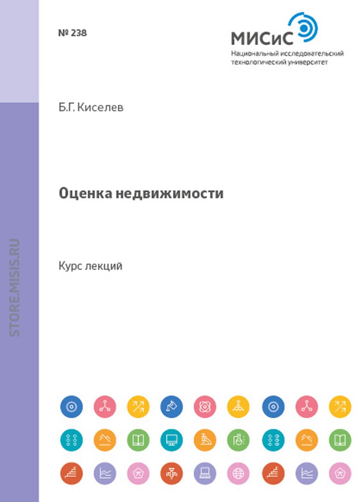 цена на Борис Киселев Оценка недвижимости