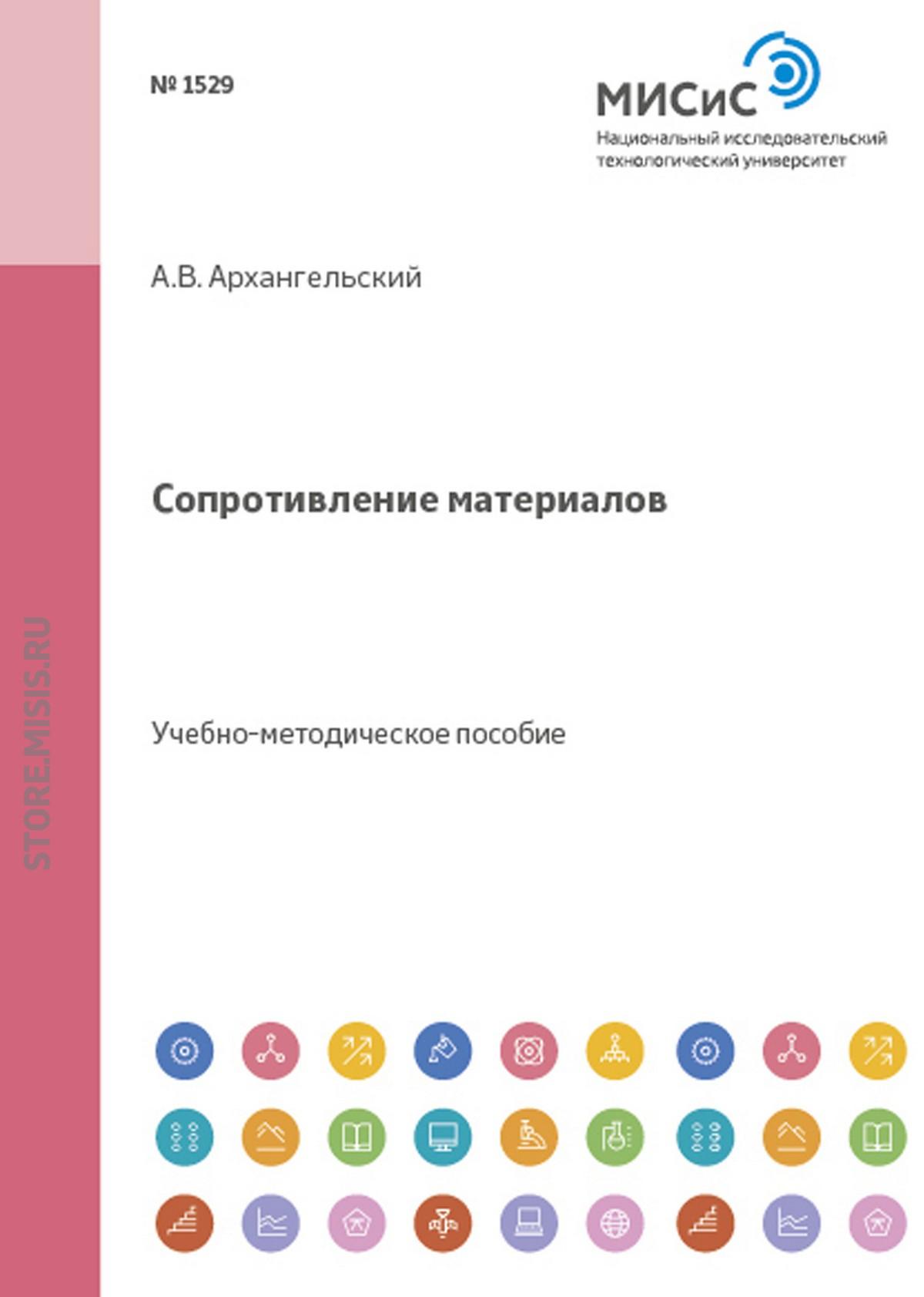 Андрей Архангельский Сопротивление материалов