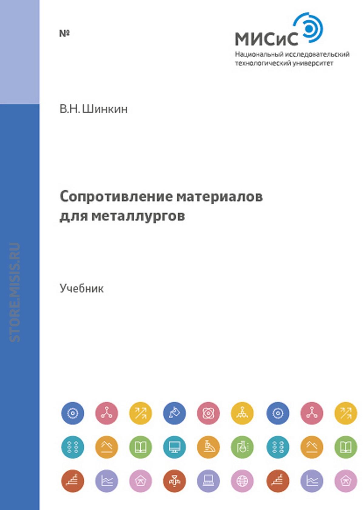 В. Н. Шинкин Сопротивление материалов лободенко е кутрунова з куриленко е основы статики и сопротивления материалов isbn 9785811424573