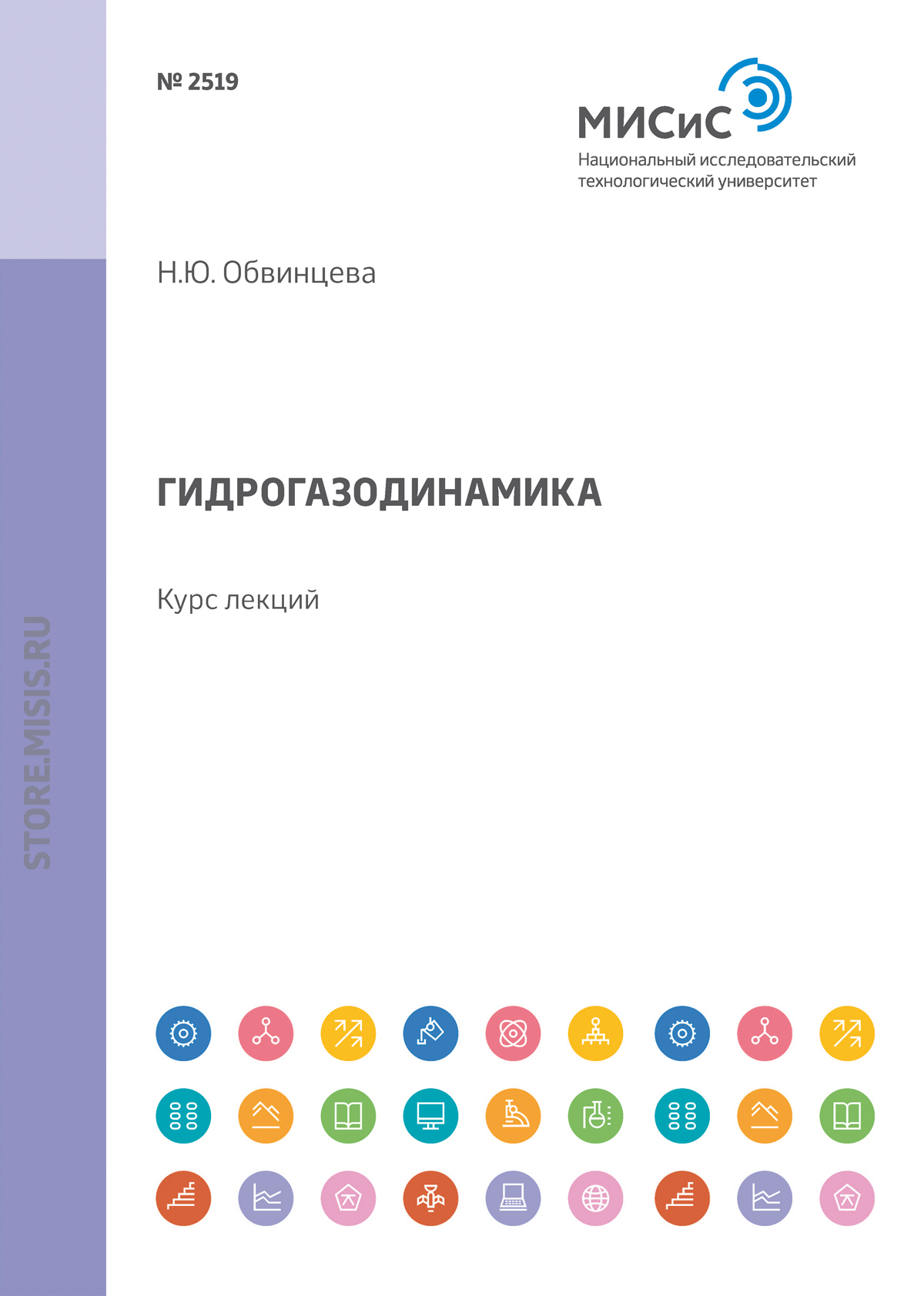 Н. Ю. Обвинцева Гидрогазодинамика новаторские движения