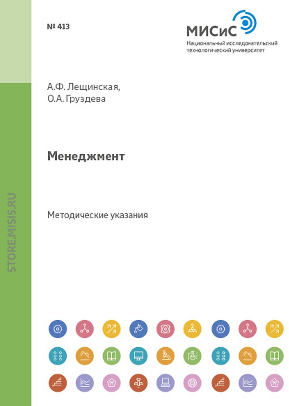 А. Ф. Лещинская Менеджмент а ф лещинская методические указания к прохождению производственной практики