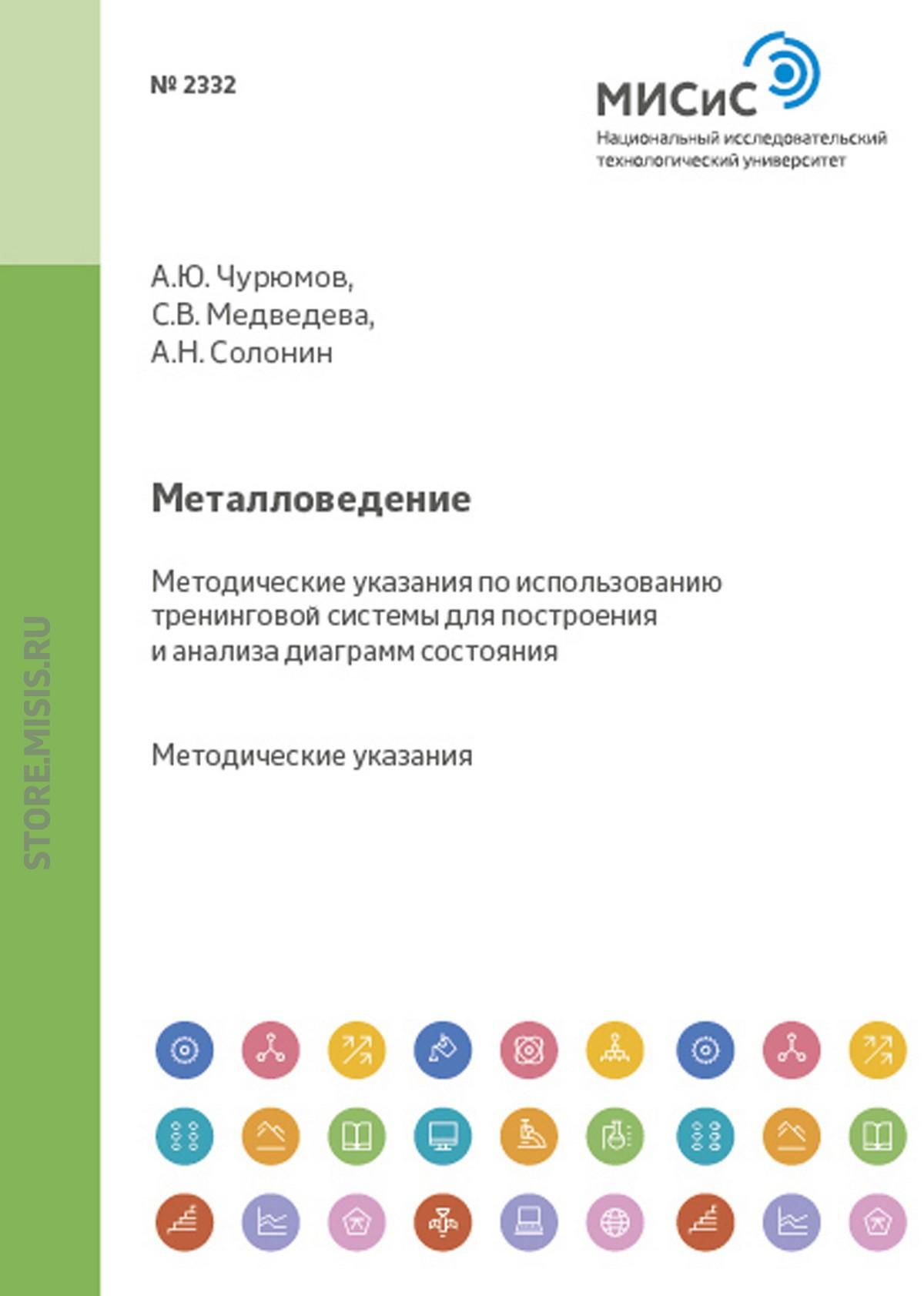 Светлана Медведева Металловедение