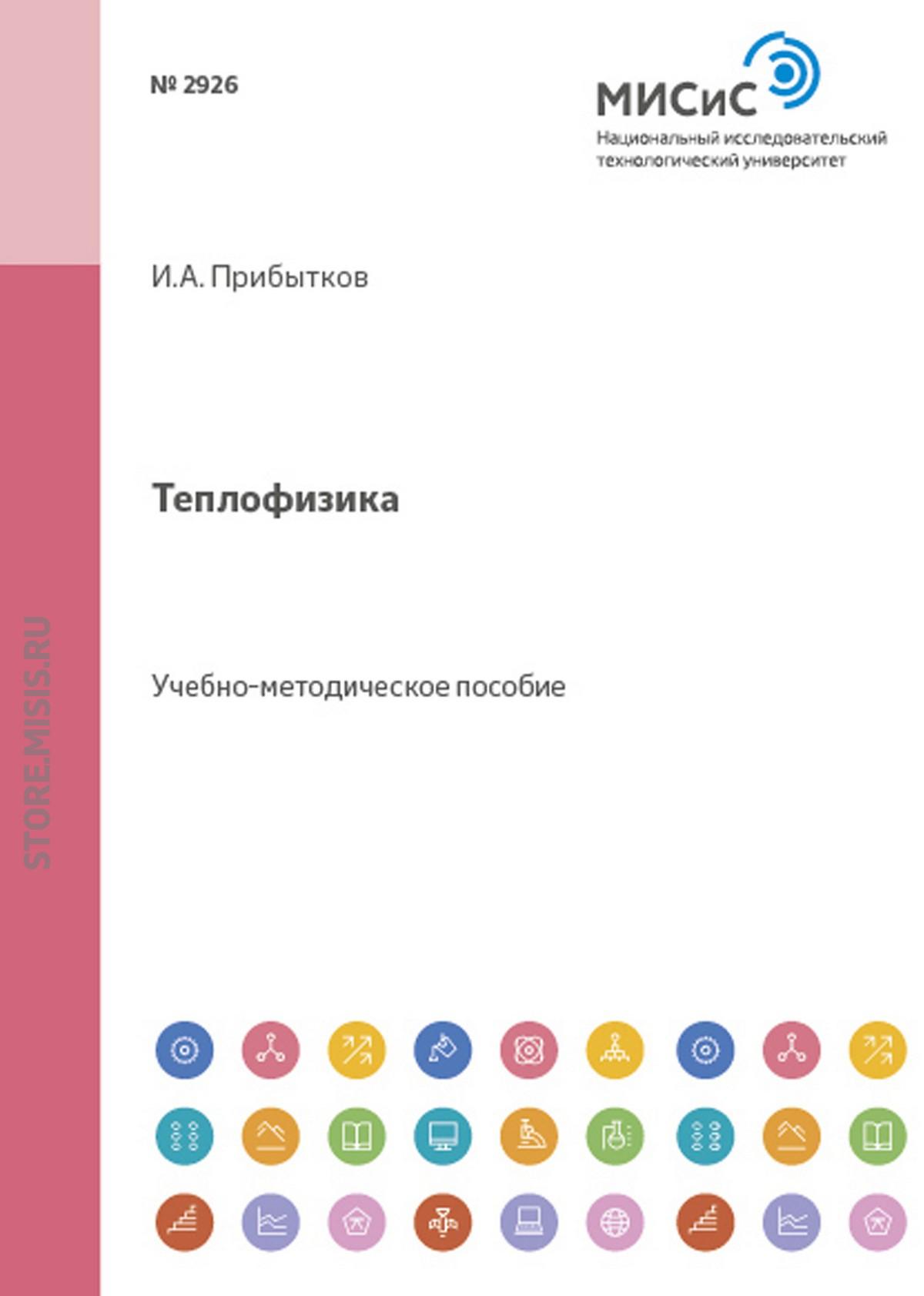 Иван Прибытков Теплофизика сергей крупенников теплофизика и теплотехника теплофизика