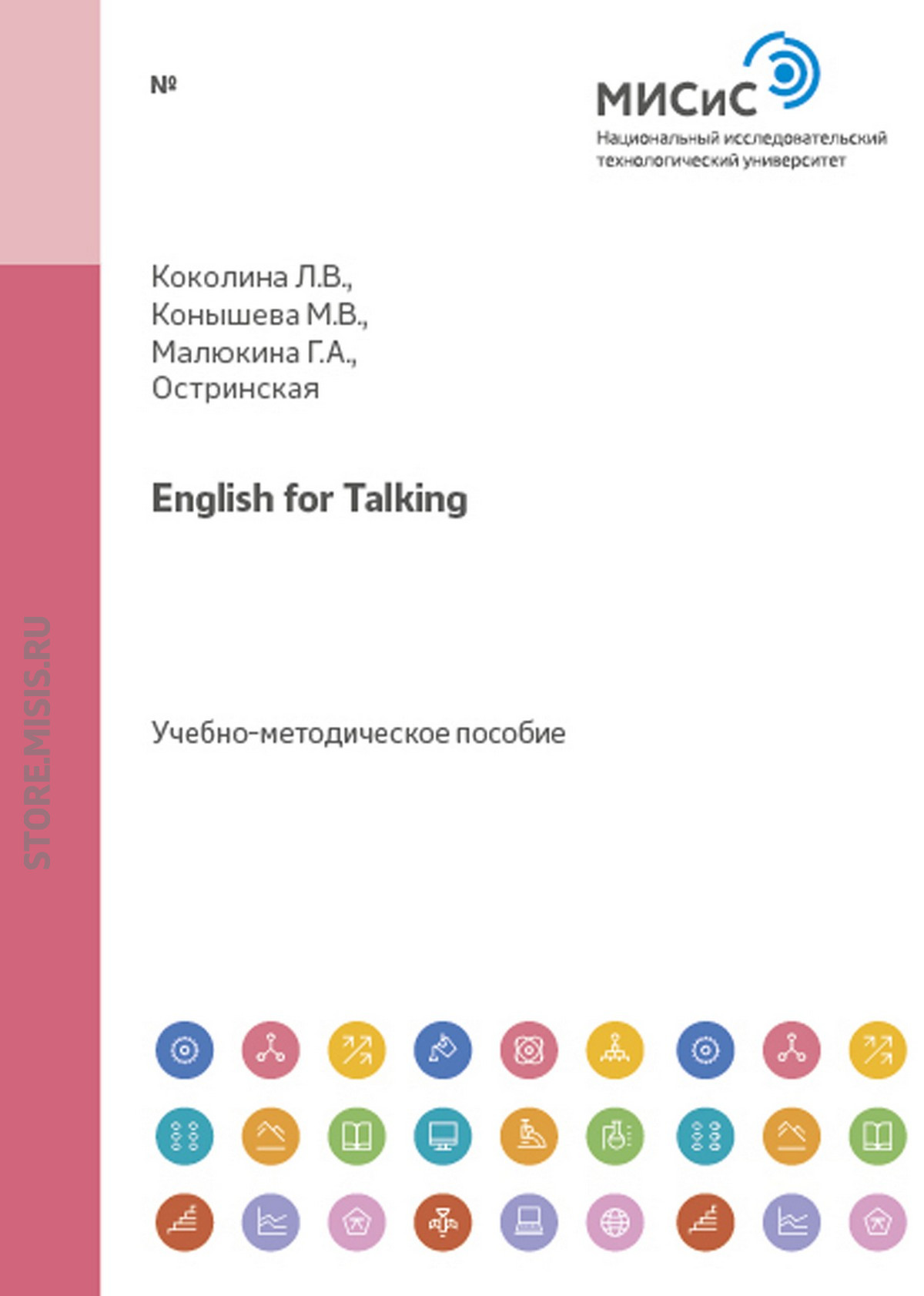 Л. В. Коколина English for Talking продуктивная коммуникация лингвистика результативности