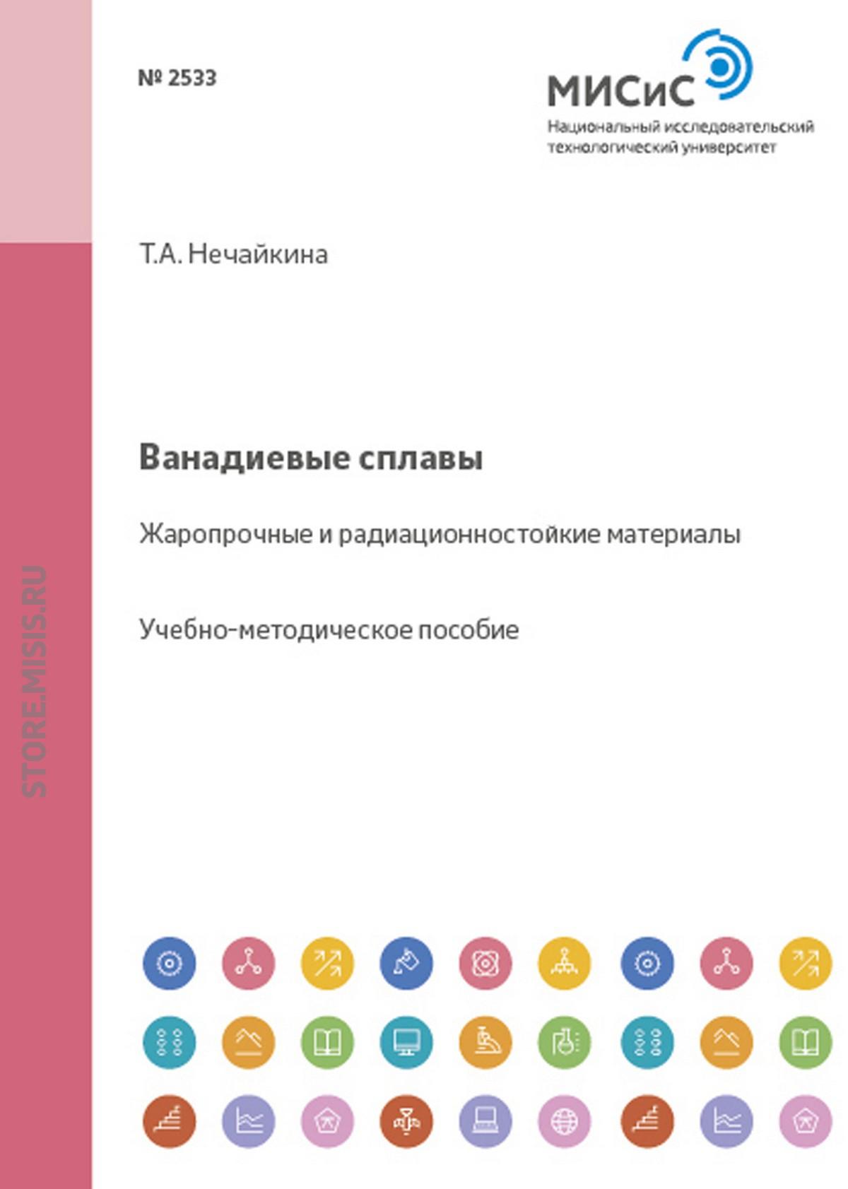 Татьяна Нечайкина Ванадиевые сплавы. Жаропрочные и радиационностойкие материалы