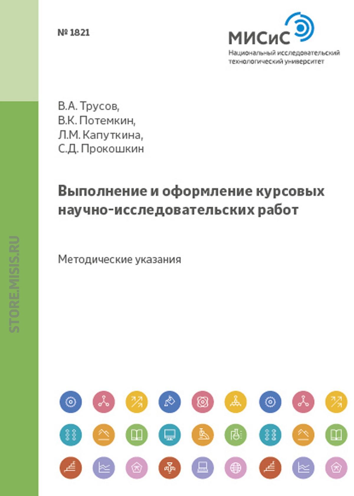 Людмила Капуткина Выполнение и оформление курсовых научно-исследовательских работ