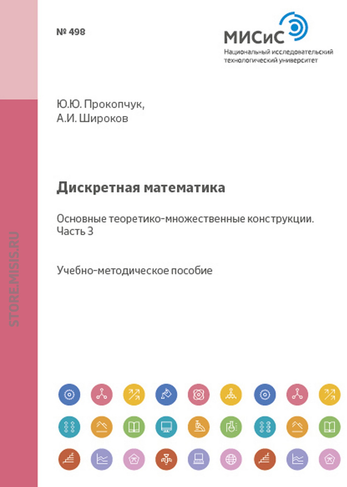 Андрей Широков Дискретная математика. Основные теоретико-множественные конструкции. Часть III
