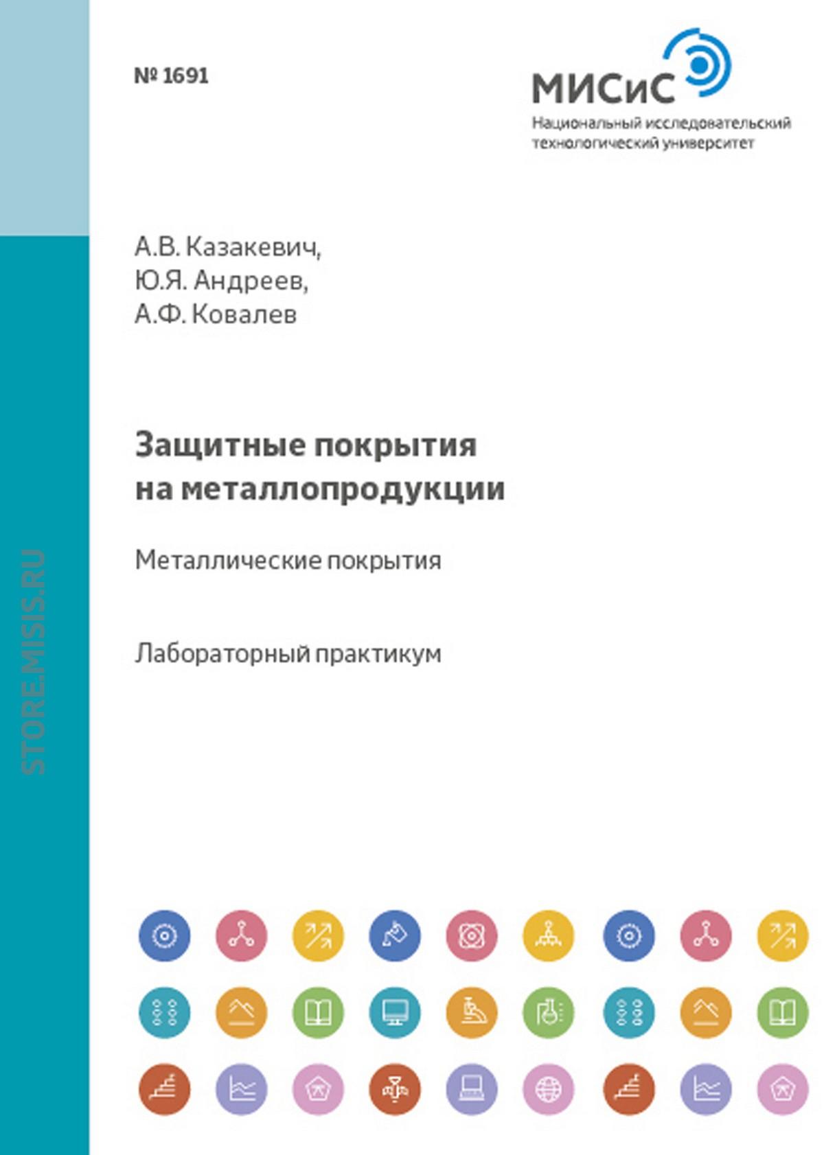 Александр Ковалев Защитные покрытия на металлопродукции. Металлические покрытия