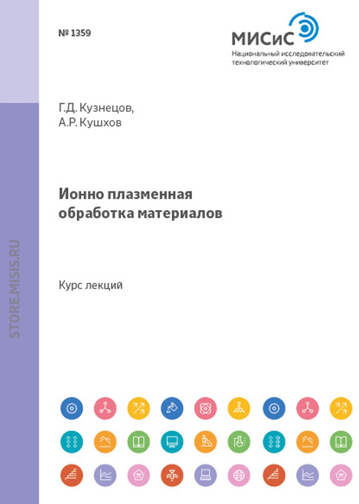 Аскер Кушхов Ионно-плазменная обработка материалов л фелдман д майер основы анализа поверхности и тонких пленок