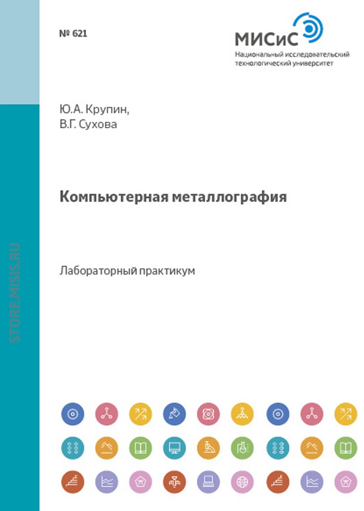 Вероника Сухова Компьютерная металлография