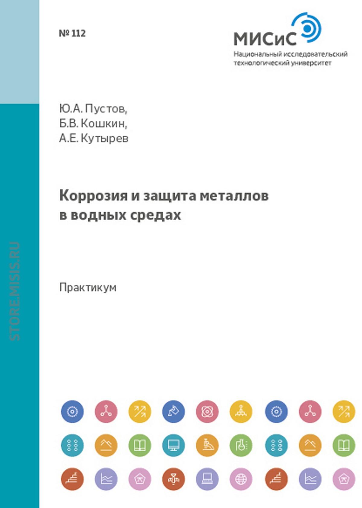 Фото - Юрий Пустов Коррозия и защита металлов в водных средах ангал р коррозия и защита от коррозии