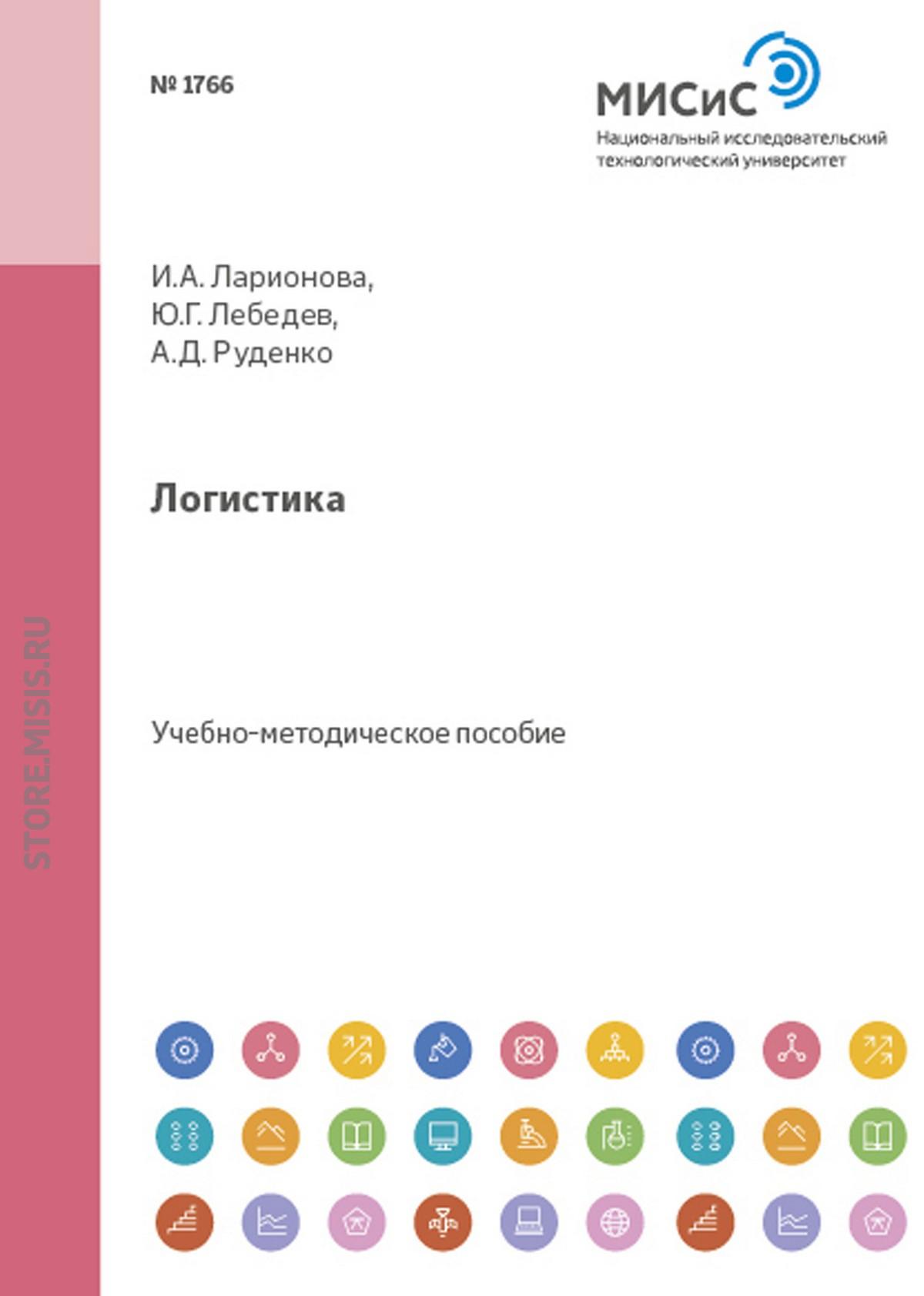 Ирина Ларионова Логистика. Оценка логистических затрат и управление ими