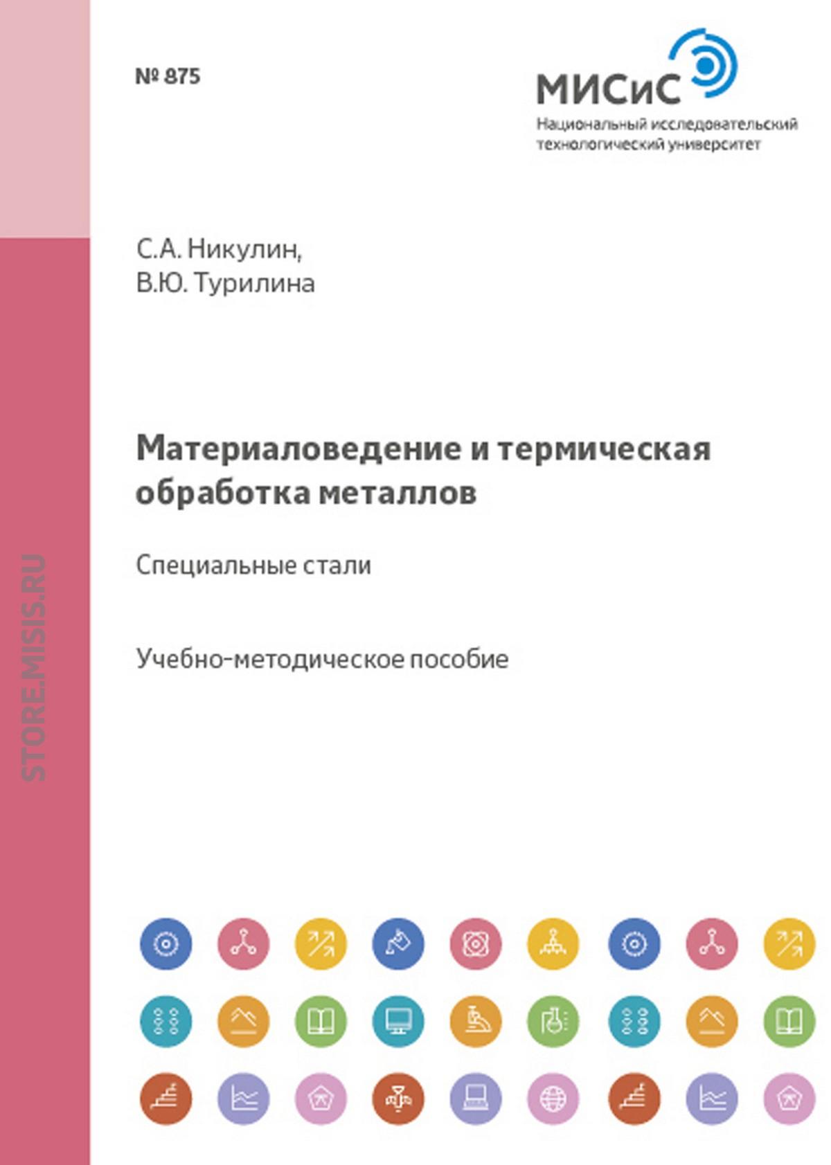 Сергей Никулин Материаловедение и термическая обработка металлов цена 2017