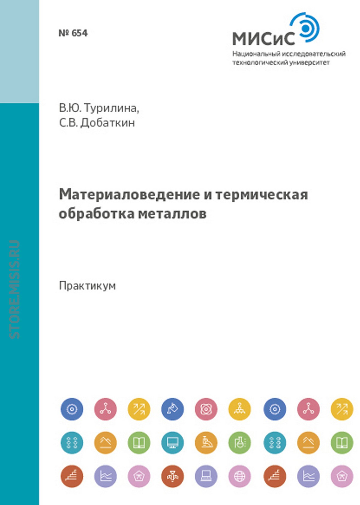 Сергей Добаткин Материаловедение и термическая обработка металлов дудкин а ким в электротехническое материаловедение