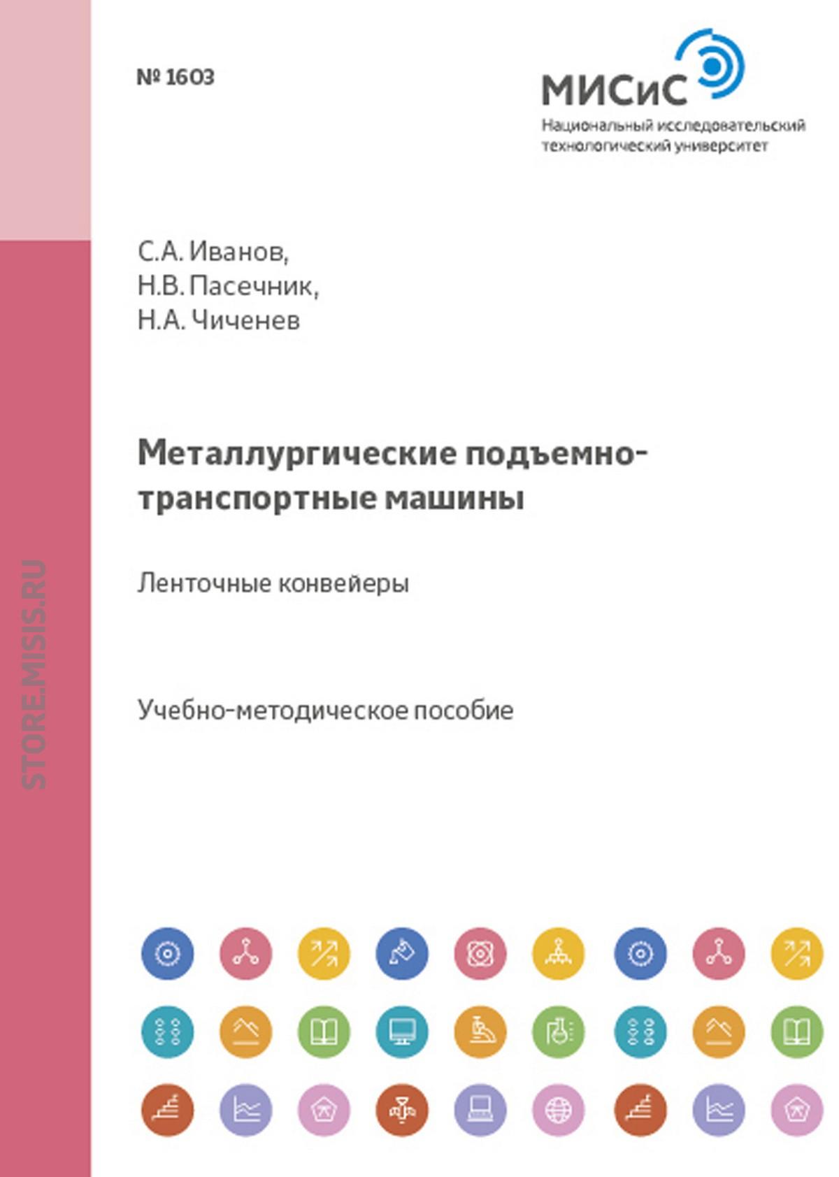 Сергей Иванов Металлургические подъемно-транспортные машины. конвейеры