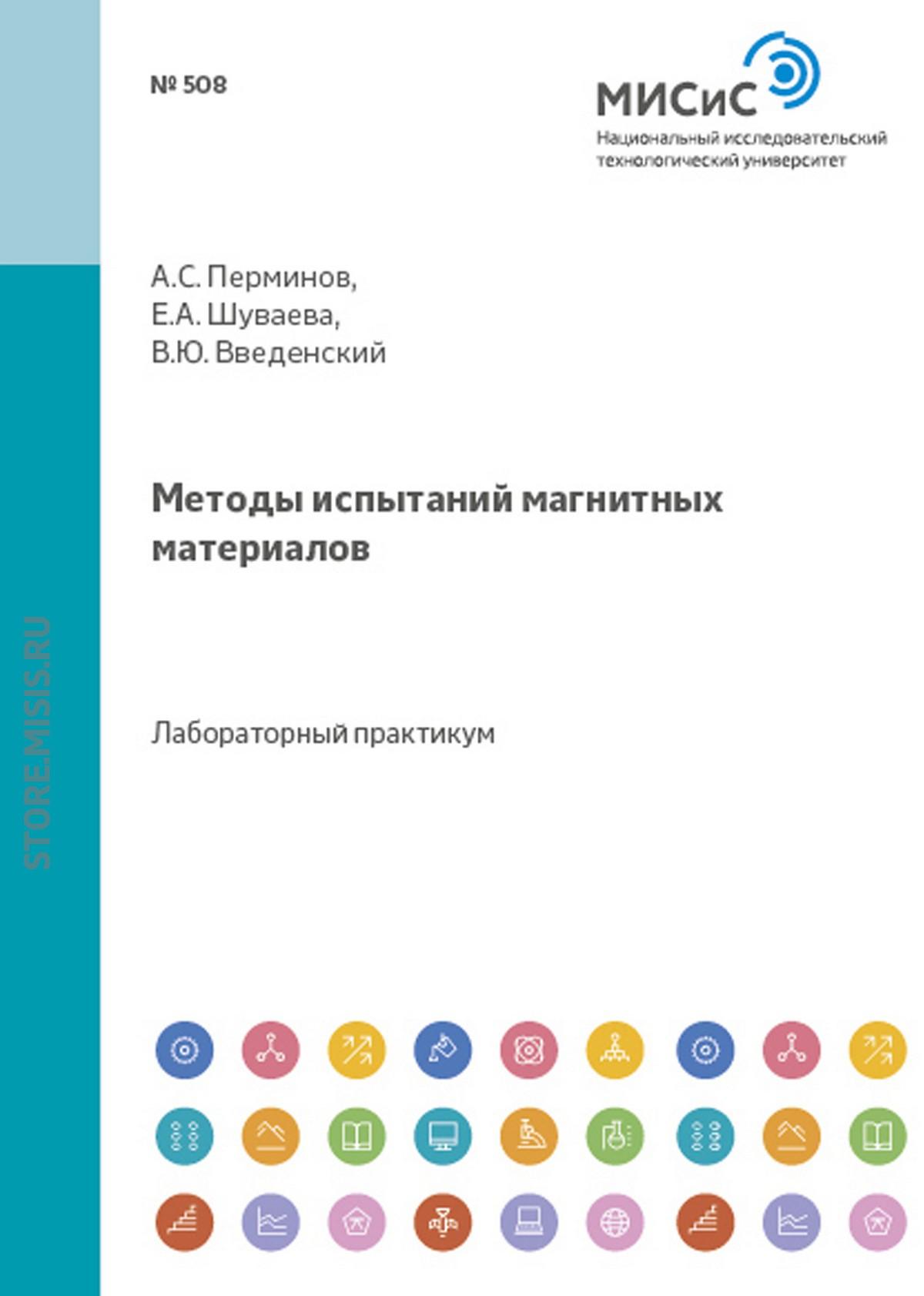 Евгения Шуваева Методы испытаний магнитных материалов